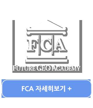 FCA 자세히보기